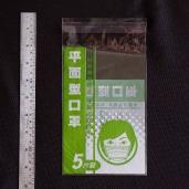 opp self adhesive bag-5