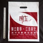 hpe hand hole bag-2